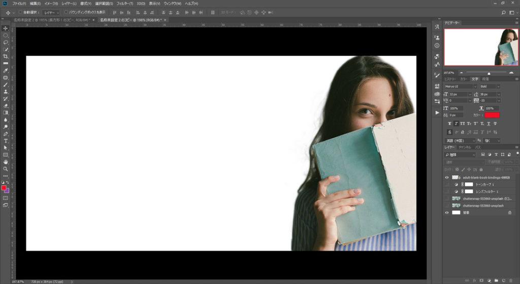 背景画像を削除して、人物画像のみを切り抜く事が出来た