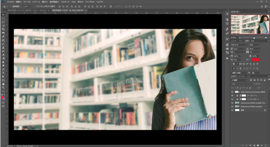 背景に本屋や図書館のような別画像を挿む事で、それっぽい画像が作れる