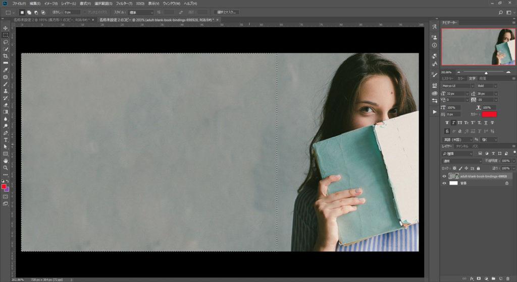 一部選択されていた背景パターンを読み取り、複製された画像で余白が埋められた