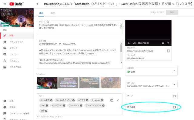 動画の詳細画面の中で終了画面をクリックする