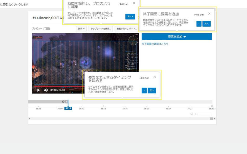 アノテーション画面を初めて表示した際のメッセージ2