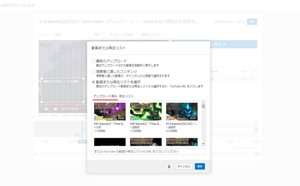 表示する動画の選択画面