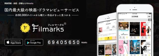 PC版Filmarksのトップ画像