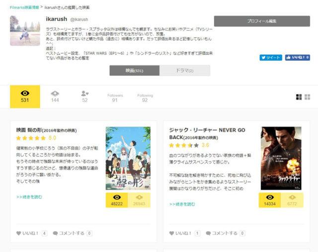 FilmarksPCサイトのikarushマイページを表示した画面