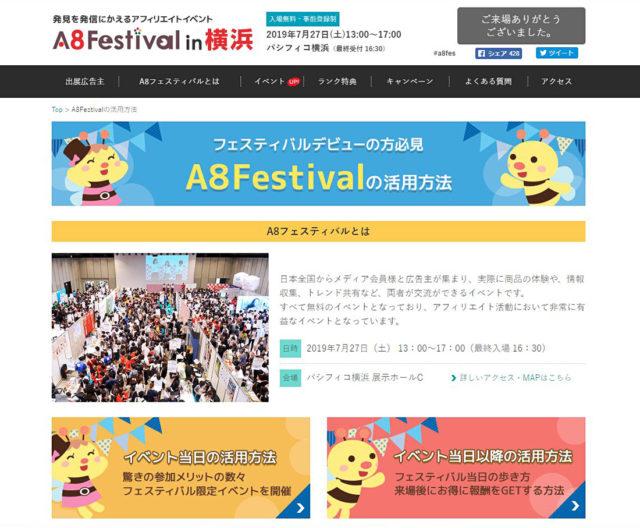 A8フェスティバルin横浜のサイト画像