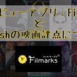【映画レビュー】映画の評点評価はFilmarksアプリでキマり!