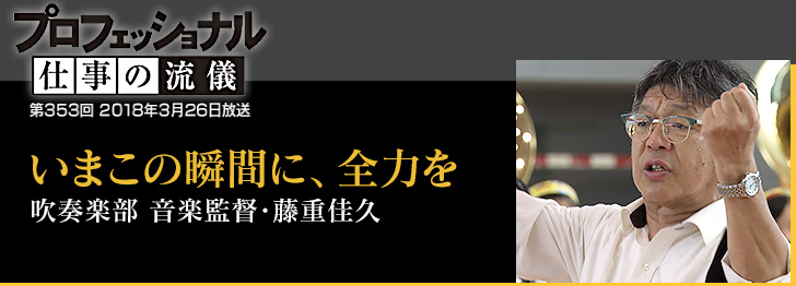 NHK プロフェッショナル 仕事の流儀|藤重佳久