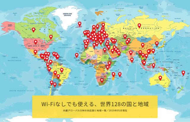 Wi-Fiなしでも使える、世界128の国と地域