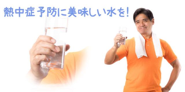 熱中症に美味しい水を飲んでほしがっているオヂサン