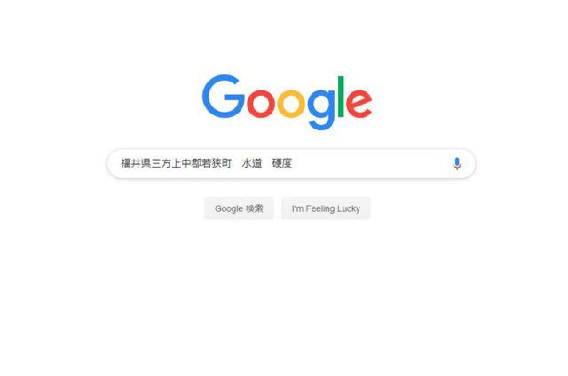 Googleにて「福井県三方上中郡若狭町 水道 硬度」で検索