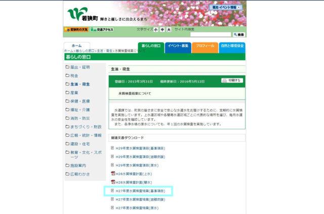 若狭町役場のホームページ、生活・衛生というページ