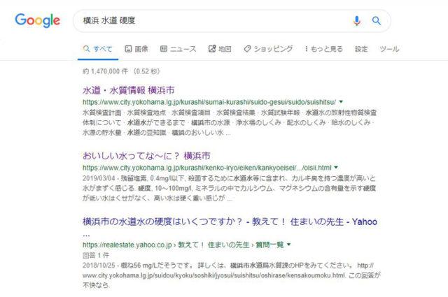 検索結果1位に横浜市水道局のサイトが表示された