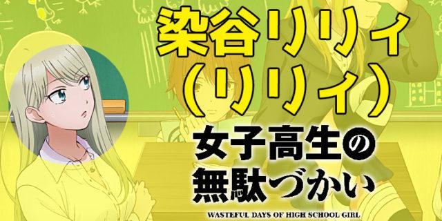 染谷リリィ(リリィ)|アニメ「女子高生の無駄づかい」