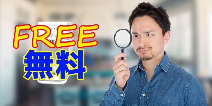 なんで無料?アヤシイ「無料」をスッキリ解決!|WATER STAND