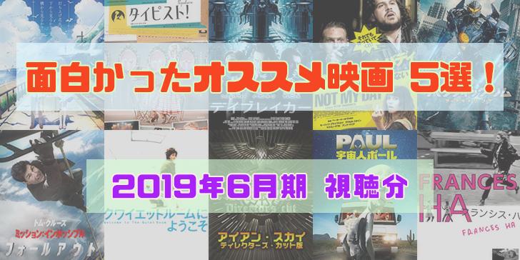 面白かったオススメ映画5選!~2019年6月期 編~
