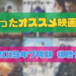 面白かったオススメ映画3選!~2019年7月期 編~