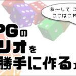 TRPG自作シナリオ作成法 #1【全体像と作成例の紹介】
