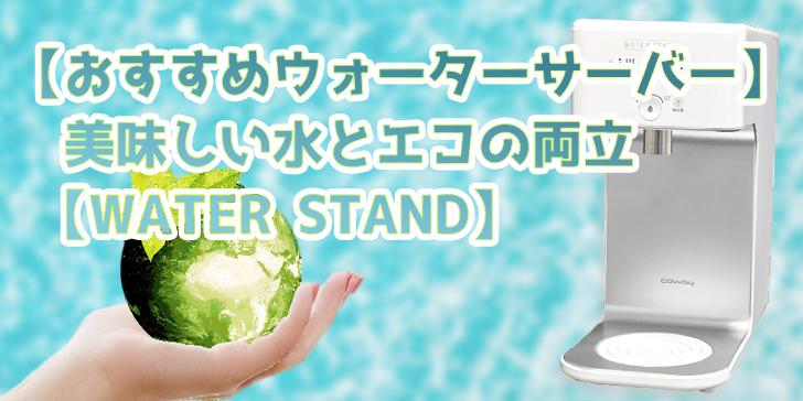 【おすすめウォーターサーバー】美味しい水とエコの両立【WATER STAND】