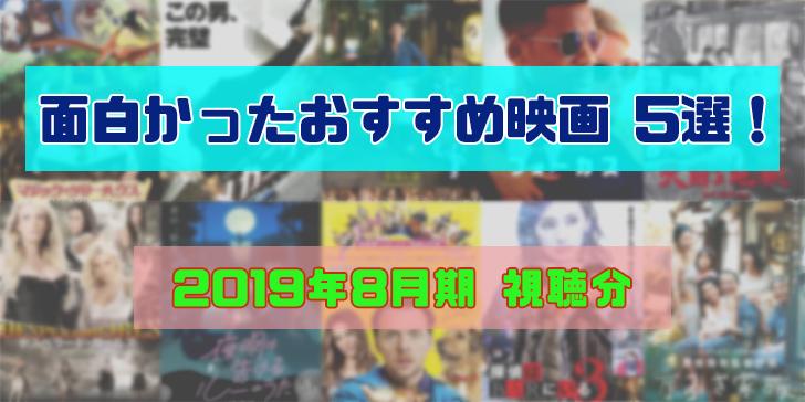 面白かったおすすめ映画5選!~2019年8月期 編~