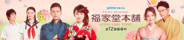 福家堂本舗-KYOTO LOVE STORY-|Amazonオリジナルドラマ