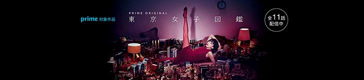 東京女子図鑑|Amazonオリジナルドラマ