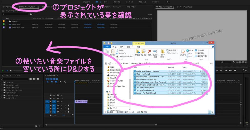 音楽データをPremiere Proにインポートする