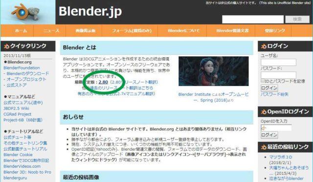 Blender,jpにアクセスして、最新バージョンをクリックします