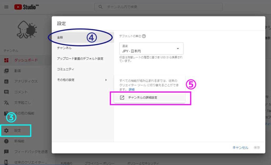 設定 > 全般 > チャンネルの詳細設定にアクセスします