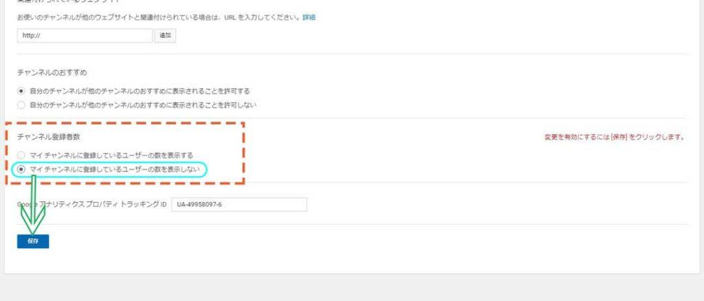 チャンネル登録者数の中の「マイチャンネルに登録しているユーザー数を表示しない」にチェックします