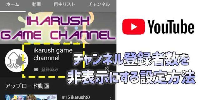 チャンネル登録者数を非表示にする方法【YouTube】