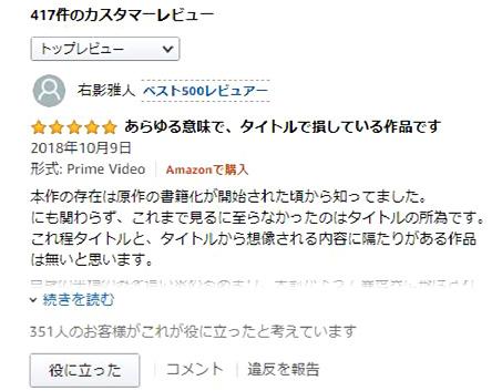 Amazonプライムの「幼女戦記」のトップレビュー
