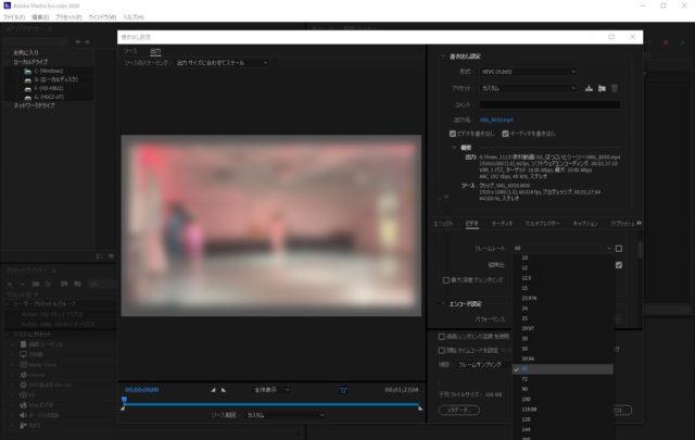 Adobe Media Encoder画面