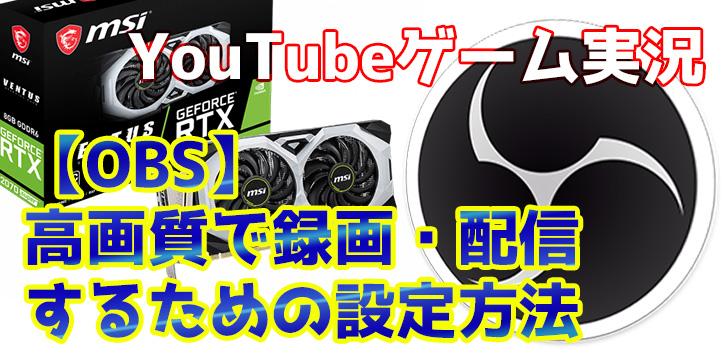 【OBS】高画質で録画・配信するための設定方法【GTX/RTX】
