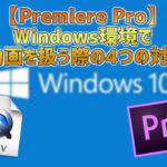 【Premiere Pro】Windows環境で.mov動画を扱う際の4つの対処方法