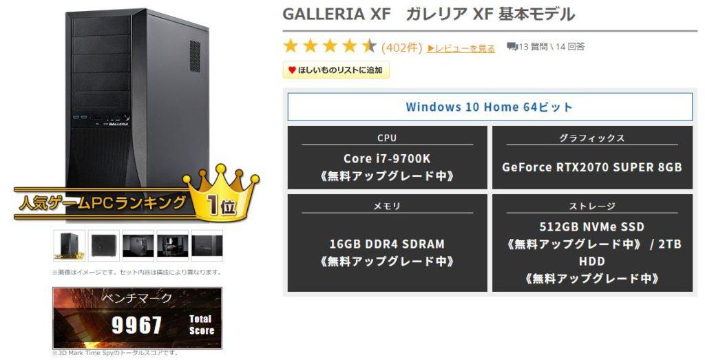 ゲーミングPC GALLERIA XF|ドスパラ