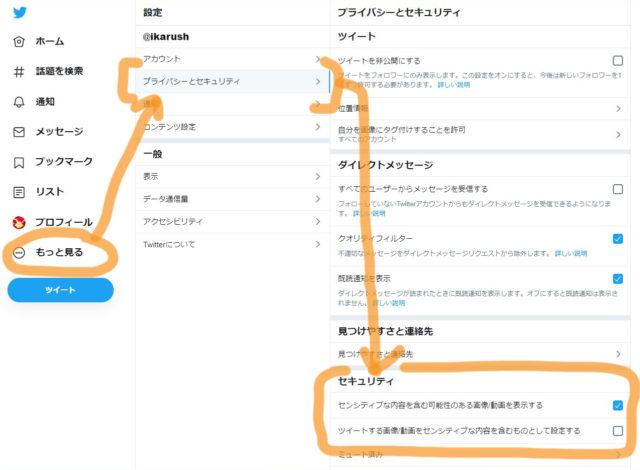 PC版Twitterでのセンシティブ設定の変更操作