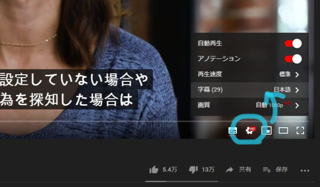 日本語字幕に変更する操作方法