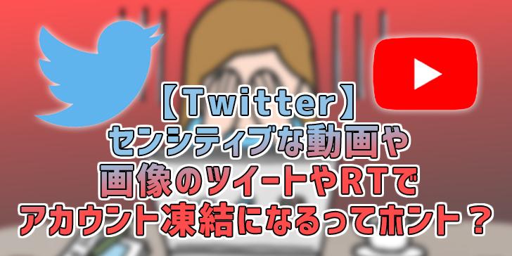 【Twitter】センシティブな動画や画像のツイートやRTでアカウント凍結になるってホント?