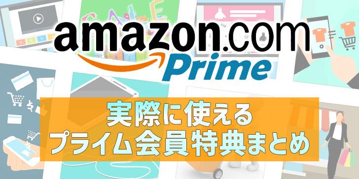 【Amazonプライム】実際に使えるプライム会員特典まとめ_topimage