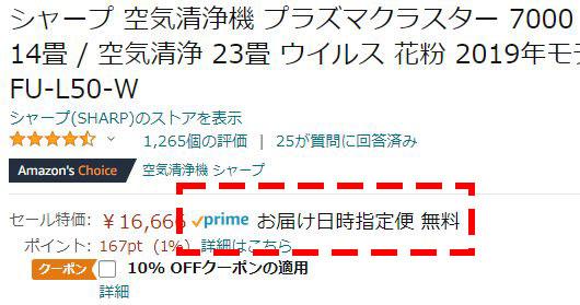 Amazonプライム配送特典①