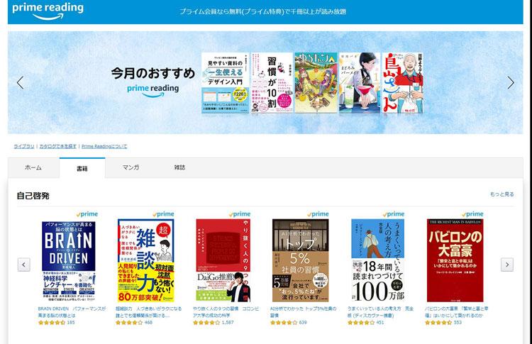 Amazonプライム:Prime Reading