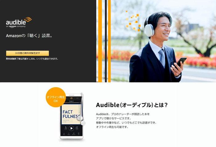 Amazonプライム:Audible