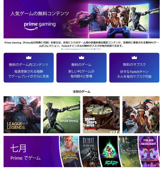 Amazonプライム:Prime Gaming