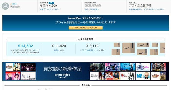 Amazonのプライム配送特典でいくらお得になったのかの情報