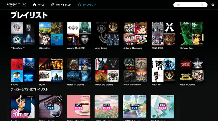 Amazonプライム:Amazon Music Primeのikarushの実際のプレイリスト