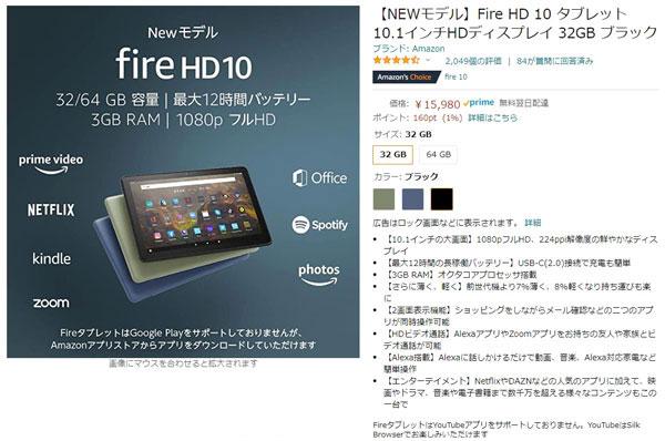 Amazon Fire HDの商品ページ