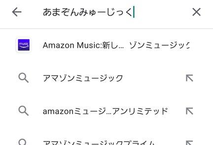 Amazon MusicアプリでAndroidスマホ向けダウンロード操作01