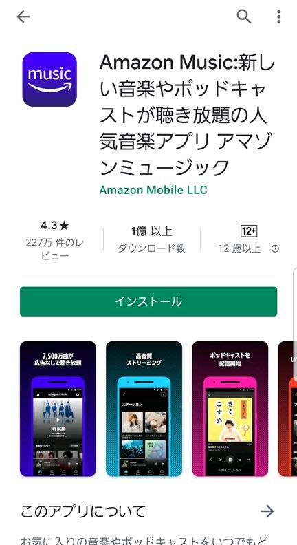 Amazon MusicアプリでAndroidスマホ向けダウンロード操作02