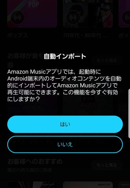 Amazon MusicアプリでAndroidスマホ向けダウンロード操作03