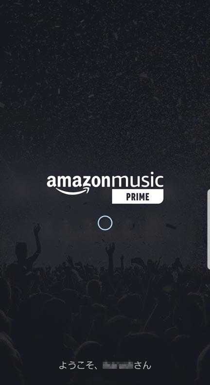 Amazon MusicアプリでAndroidスマホ向けダウンロード操作06
